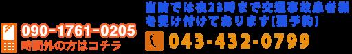 043-432-0799